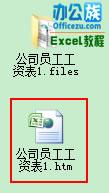 保存的文件