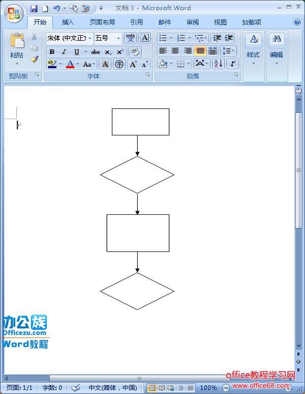 绘制好的简单的流程图
