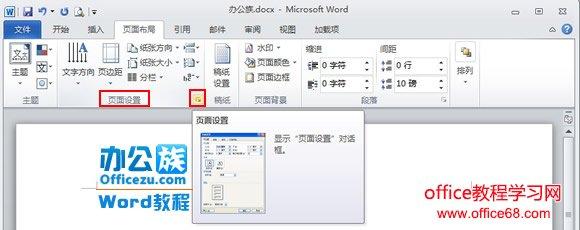 打开Word2010