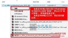 Office 2010安装教程详解