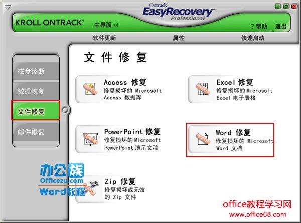 单击文件修复选项卡