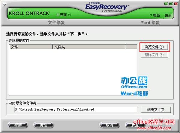 单击浏文件选项
