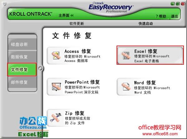 打开软件选择修复选项卡