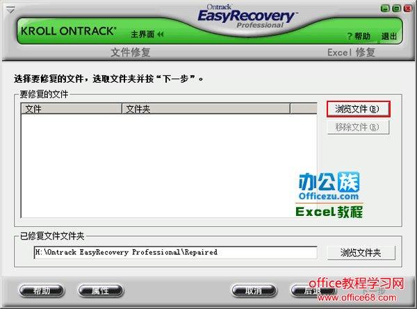 单击浏览文件选项
