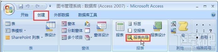 Access如何利用报表向导创建报表 三联
