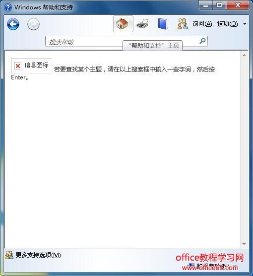 """电脑开机后总是会跳出""""windows帮助和支持""""怎么办?"""