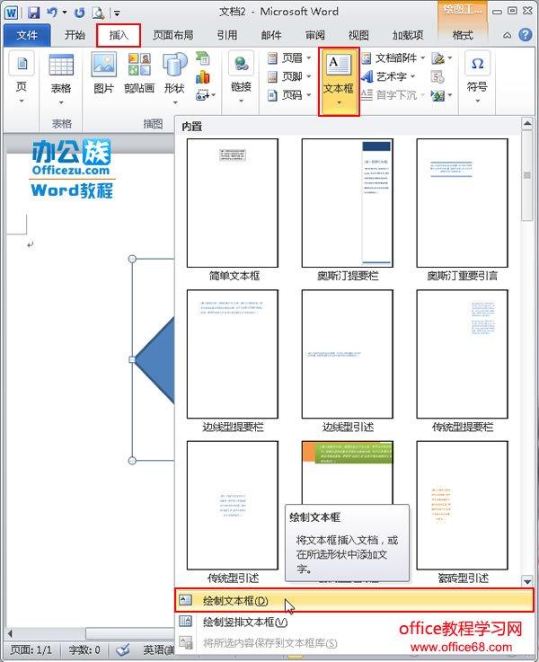 单击绘制文本框命令