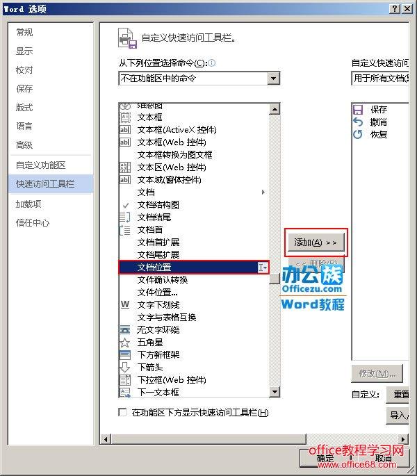 选中文档位置