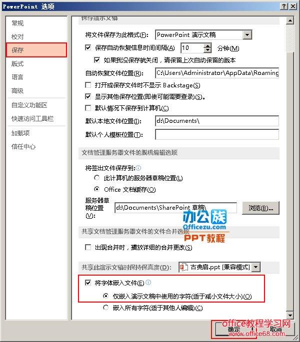 设置字体嵌入文件
