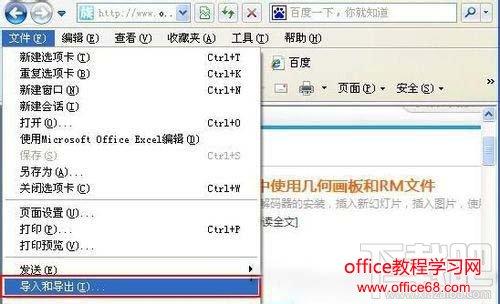IE浏览器收藏夹怎么导出备份 三联