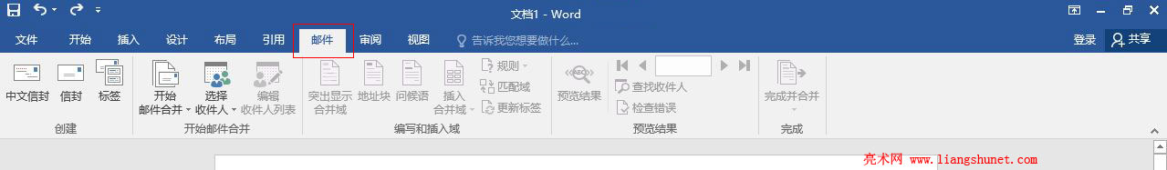 Word 2016 邮件功能版块