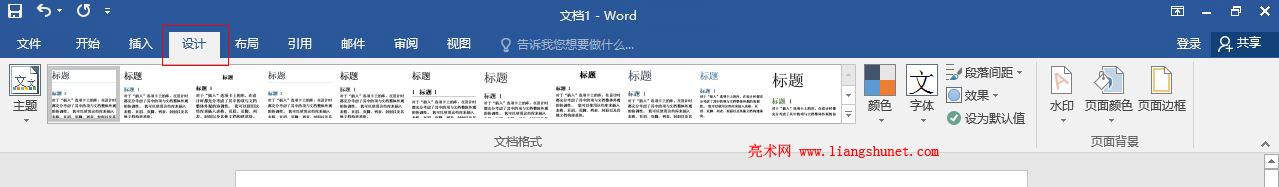 Word2016 设计功能版块