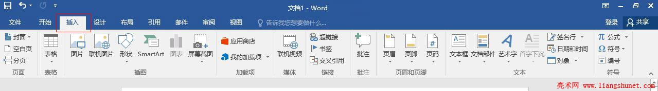 Word 2016 插入功能版块