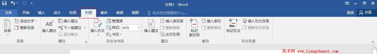 Word 2016 引用功能版块简介
