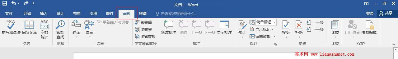 Word 2016 审阅功能版块