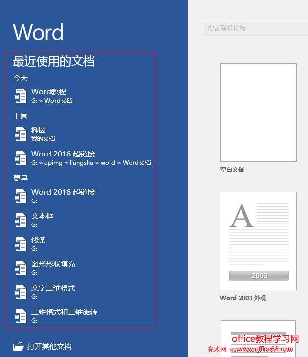 Word 2016 最近使用的文档列表的删除及显示条数设置