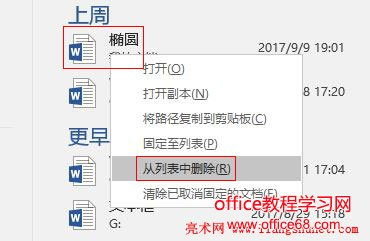 Word 2016 删除最近使用文档