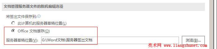 Word 2016 服务器草稿位置设置
