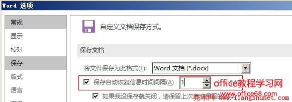 Word 2016 保存自动恢复信息时间间隔