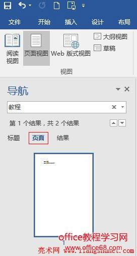 Word 2016 导航窗格页面显示摸索结果