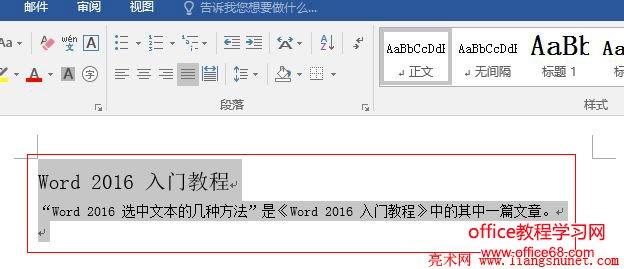 Word 2016 全选文本