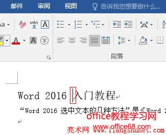 Word 2016 单击选中文本