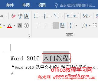 Word 2016 Shift加单击选中