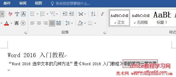 Word 2016 双击左键选中