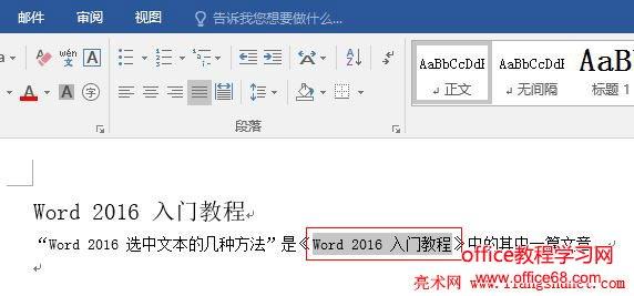 Word 2016 移光标选择文本