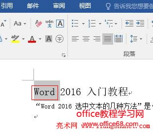 Word 2016 选中单词或词组的方法