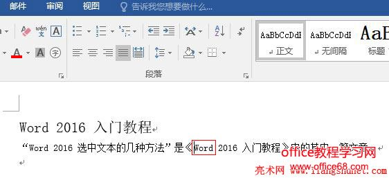 Word 2016方向键选中文本