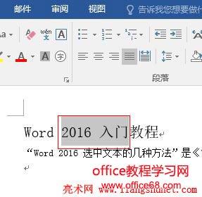 Word 2016 拖动选中文本
