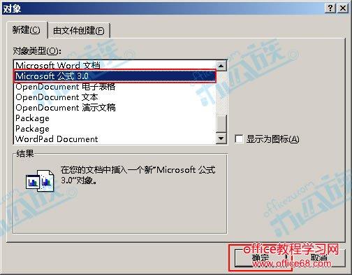 选择Microsoft公式