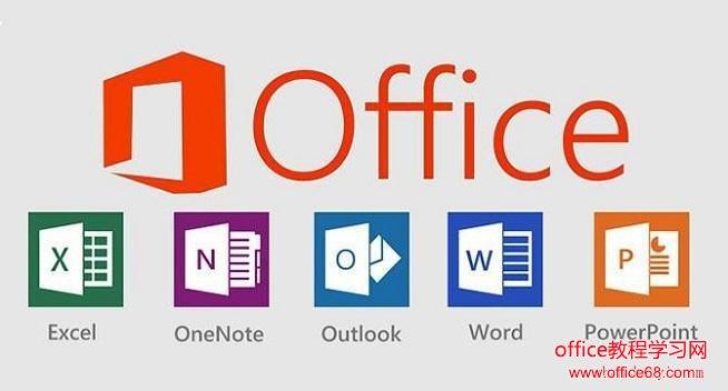 Office 2016 32&64位破解版下载