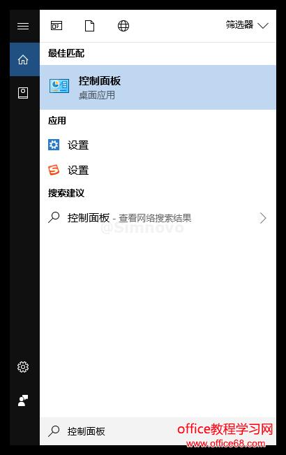 Win10搜索控制面板