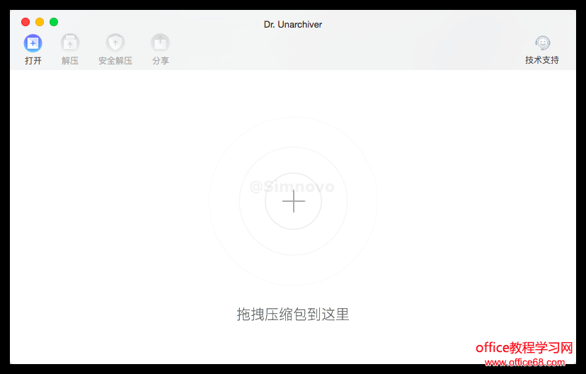 macOS解压工具Dr. Unarchiver