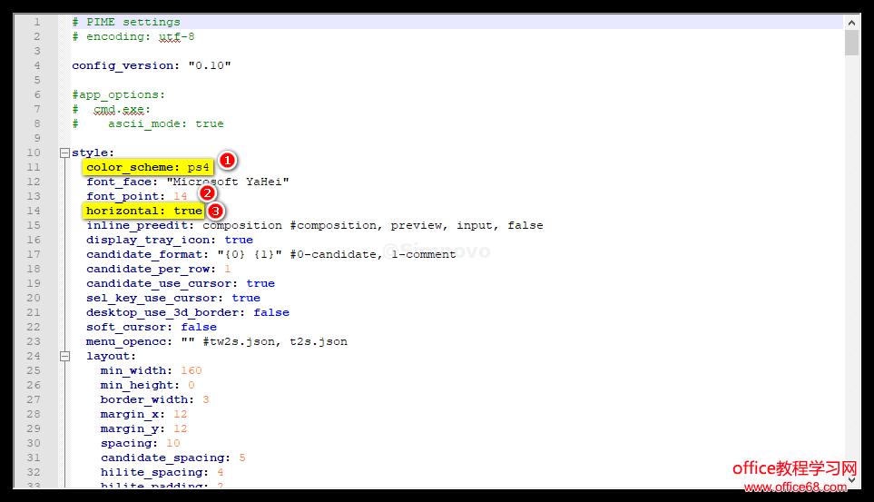 PRIME输入法配色与文字设置
