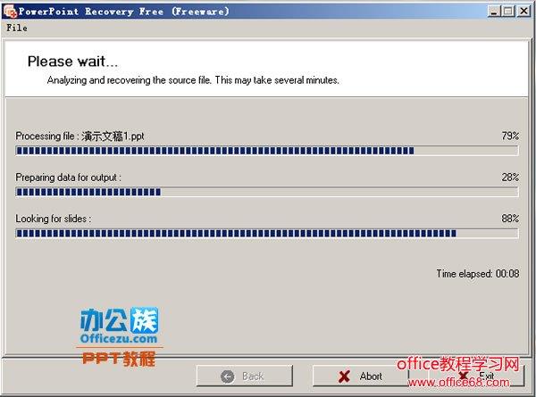 软件正在修复