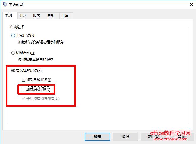 Windows10关机内存不能为Read的解决方法