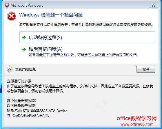 开机提示windows检测到一个硬盘问题