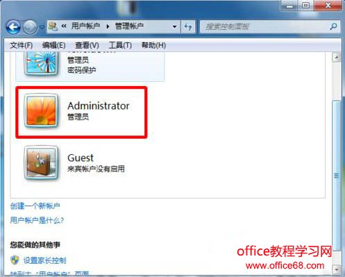 administrator账户