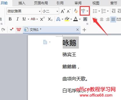 WPS文档怎么给文字添加拼音