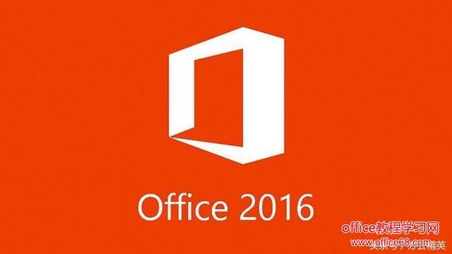 技能丨Microsoft Office通用快捷键(适用于Office 2016)