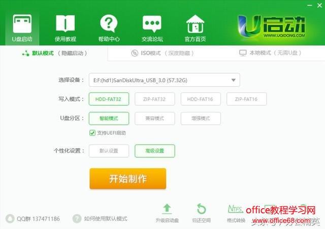 原创首发丨系统启动U盘制作实操——U启动(UEFI)版