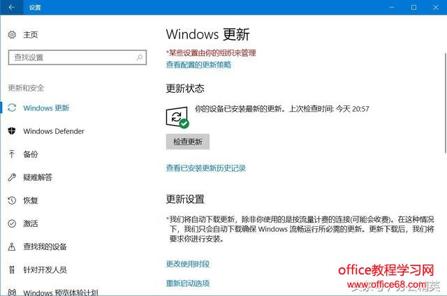 技巧丨我的电脑我做主!多方法有效禁用Windows 10自动更新
