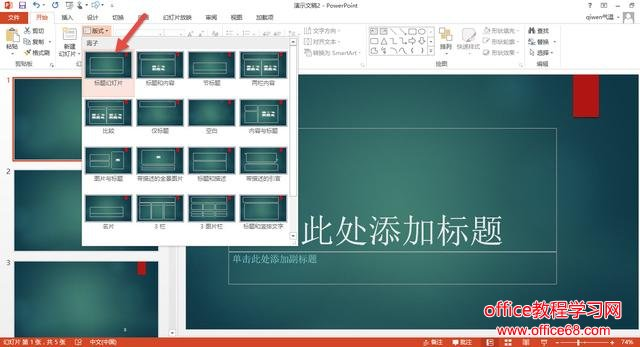 400.PPT技巧:如何添加页面的页码并控制它的位置呢?