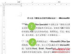 如何清除word文档中的乱码?