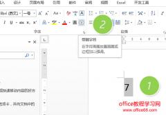 如何在word文档页面输入的带圈数字?