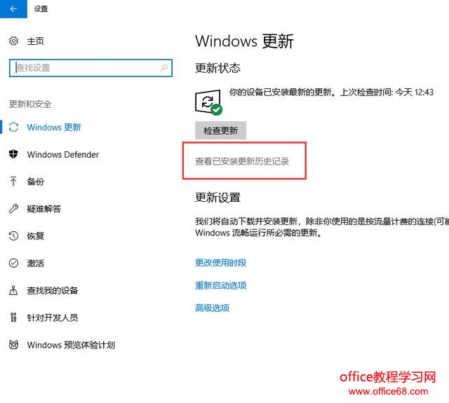 windows 10 如何删除已安装的更新?