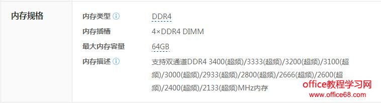 两招教你选对DRR4内存